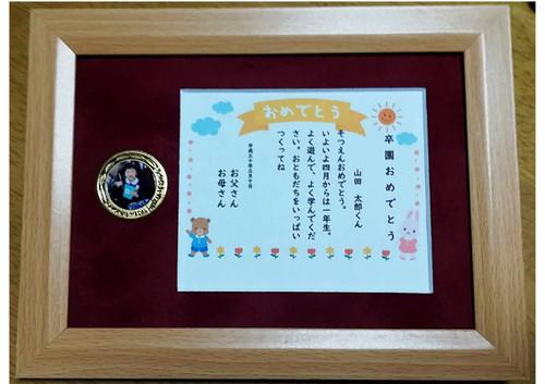 卒園記念メダル入りフォトフレーム 幼稚園・保育園 卒園記念品/名入れ写真立て