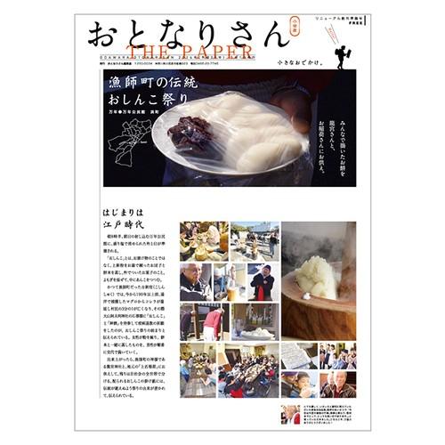 おとなりさん vol.1 2014.5.1発行号