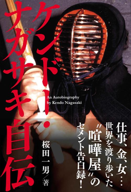 G SPIRITS BOOK vol.8 ケンドーナガサキ自伝