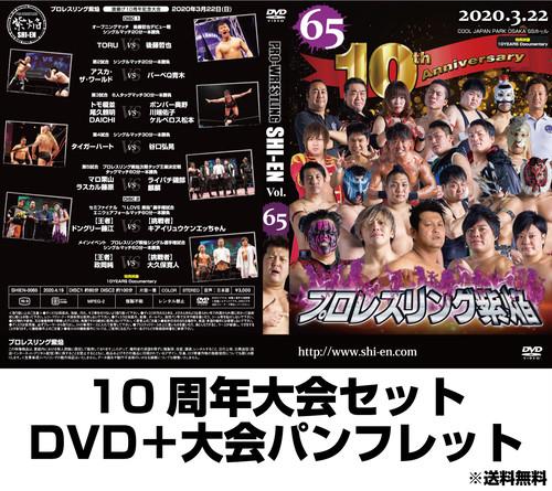 DVD vol65※大会パンフレット付(2020.3/22 10周年記念大会)