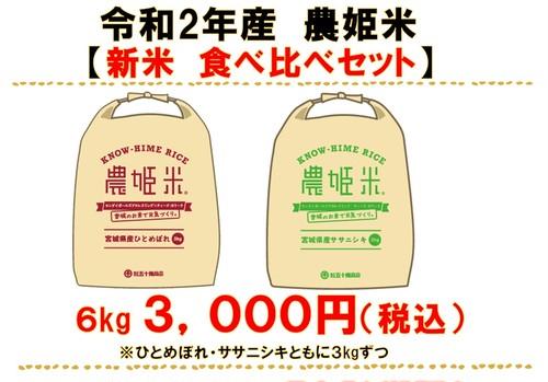 【令和2年産】農姫米 新米食べ比べセット