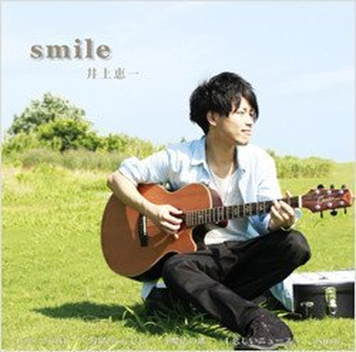 smile (通販限定再発売SINGLE)