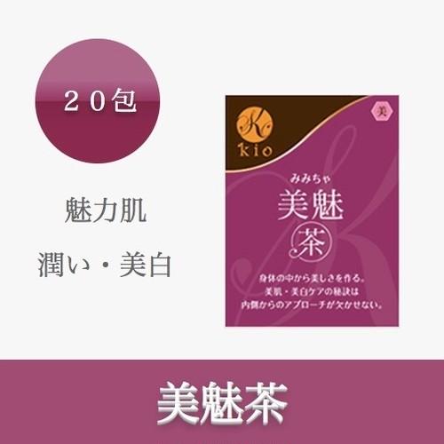 美魅茶(みみちゃ)【魅力肌・潤い】20包入り