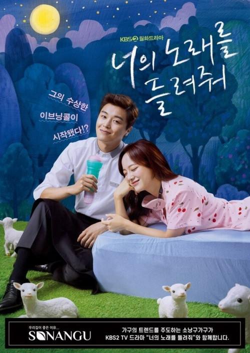 ☆韓国ドラマ☆《君の歌を聴かせて》Blu-ray版 全32話 送料無料!