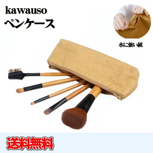 送料無料【皮のような洗える紙素材シリーズ ナチュラル ペンケース ベージュ