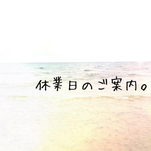 ◯配送休業日◯