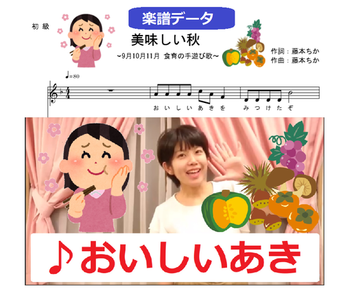 ♪美味しい秋(1年十使える食育手遊び歌)楽譜データ