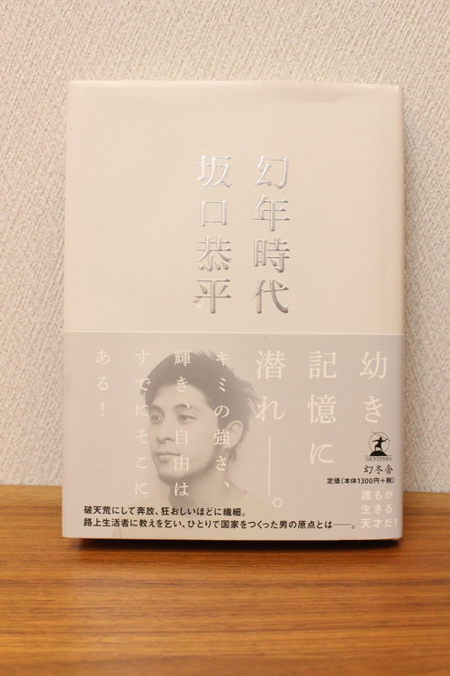 『幻年時代』坂口恭平著 (単行本)