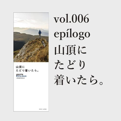 gente vol.006 epílogo 「山頂にたどり着いたら。」
