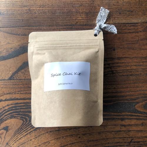 Spice Chai Kit 自分で作るチャイキット