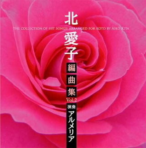 SWCD-0005/0006 北愛子 編曲集 Vol.2(アルメリア/北愛子/CD)
