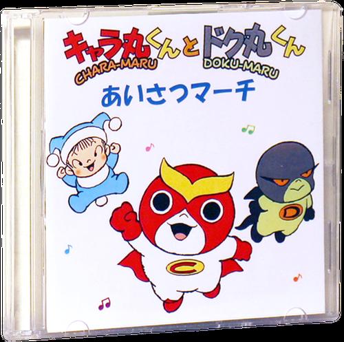CD/あいさつマーチ