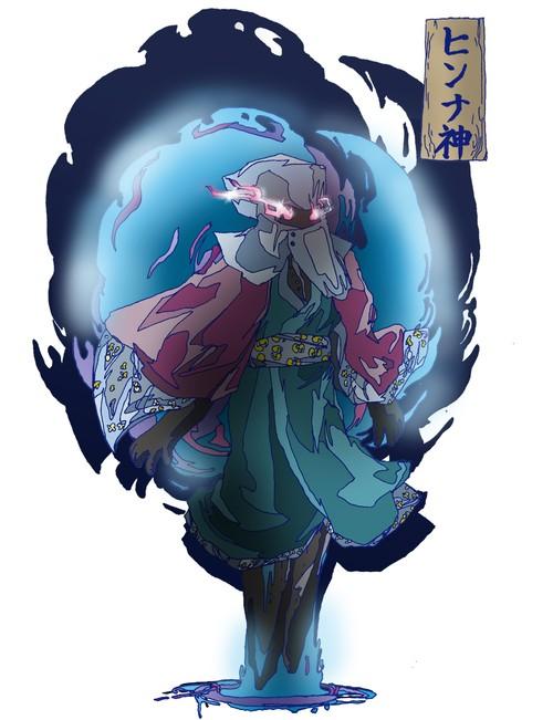 妖怪143・ヒンナ神