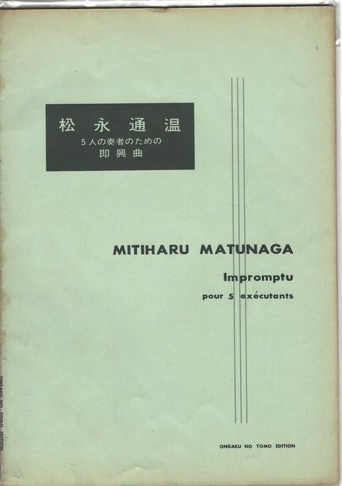 M13i99 Impromptu(Flute,Clarinet,Piano,Viola,Cello/M. MATSUNAGA /Full Score)