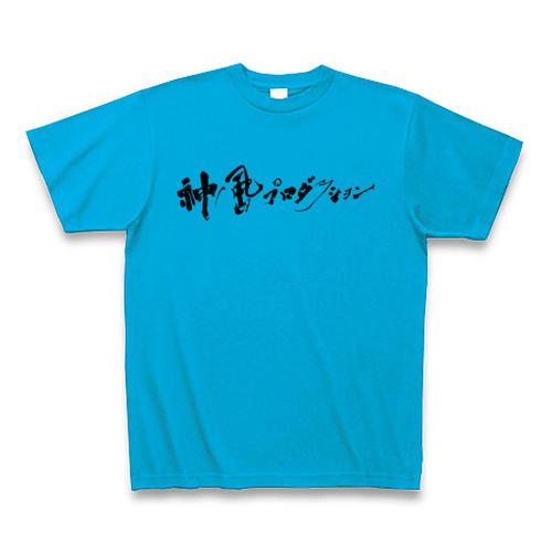 カミプロ謹製オリジナルTシャツ