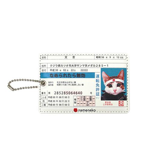 ICカードケース 又吉