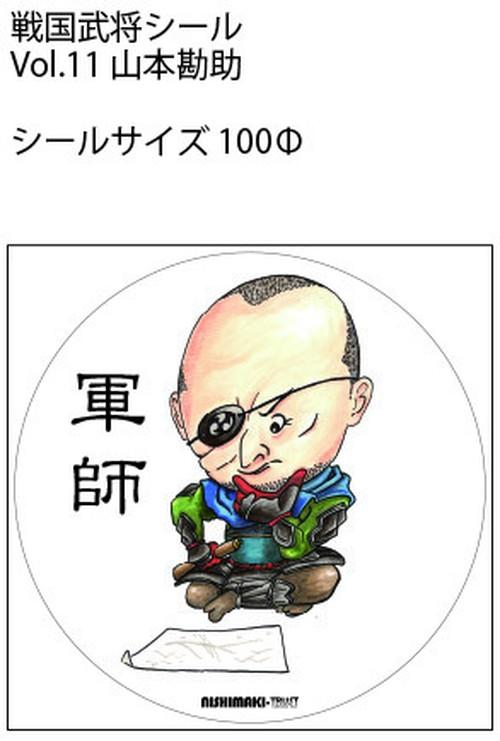 戦国武将シール Vol.11 山本勘助