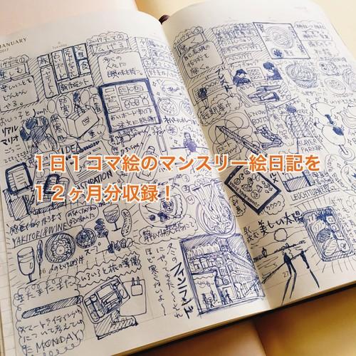 マンスリー絵日記(電子版)