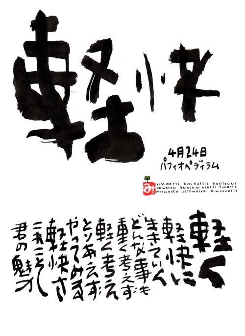 4月24日 誕生日ポストカード【軽快】Light