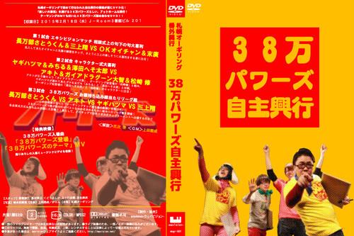 札幌オーギリングDVD#07 「38万パワーズ自主興行」