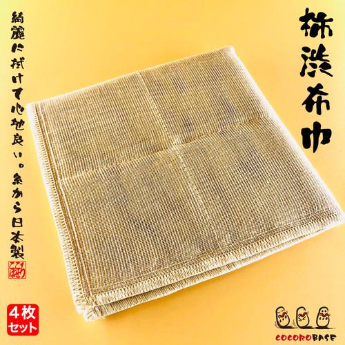日本製 ガーゼ かや生地  8重 ふきん 【4枚セット】 : 柿渋 染 抗菌 布巾 蚊帳 素材使用 厚手で使い心地 快適 いやな臭いがしません