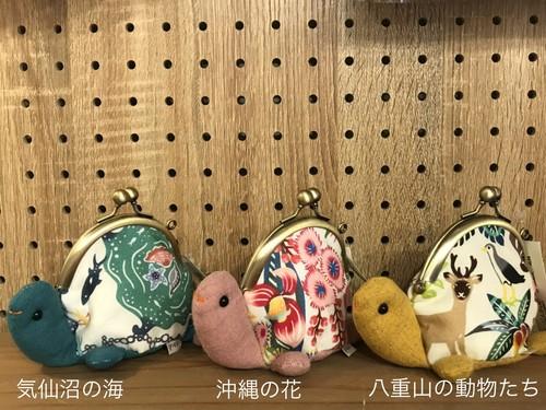 gruppo「亀ポーチ」