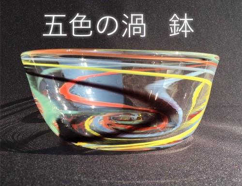 『五色の渦 鉢 』受注制作