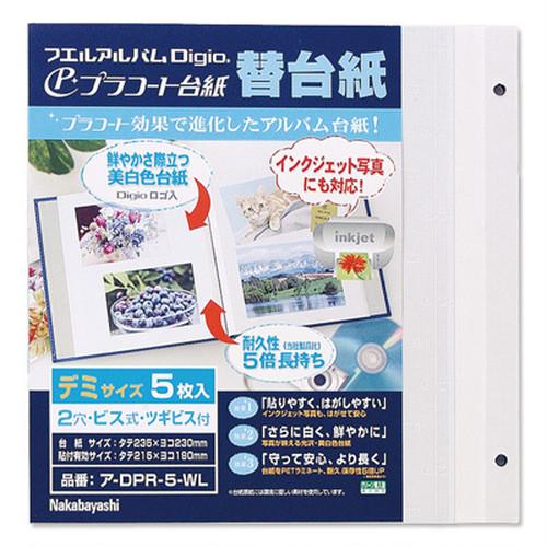 プラコート台紙 フリー替台紙 デミ ア-DPR-5-WL (5枚組)【32652】