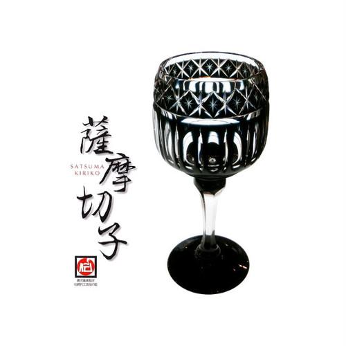 【- 薩摩切子 -】薩摩黒切子 ワイングラス(大) 送料無料!!