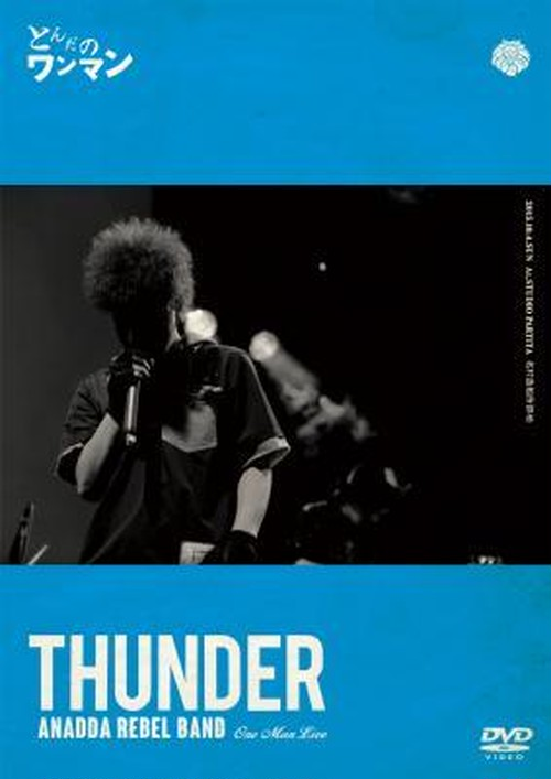 THUNDER -ANADDA REBEL BAND- 『とんだのワンマン』 DVD