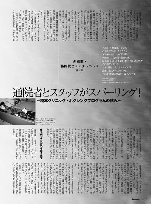 アンケートの結果資料+「格闘技とメンタルヘルス」特集+連載【16通分】