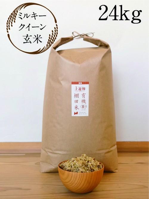 《令和2年産》有機棚田米ミルキークイーン玄米 24㎏