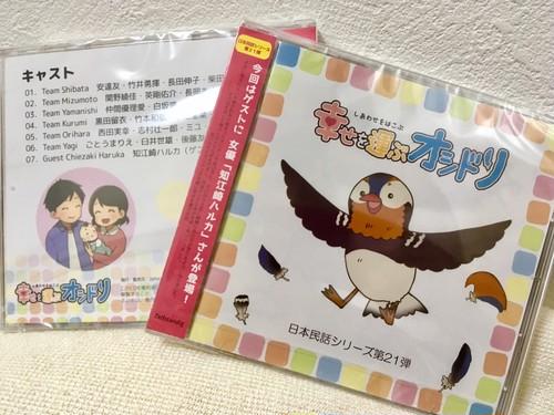 日本民話シリーズ第21弾!鳥取県民話原作オリジナル脚本 『幸せを運ぶオシドリ』(モルイラスト付き♪)