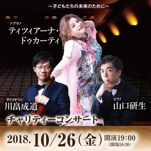 【学生】チャリティーコンサートチケット【東京】
