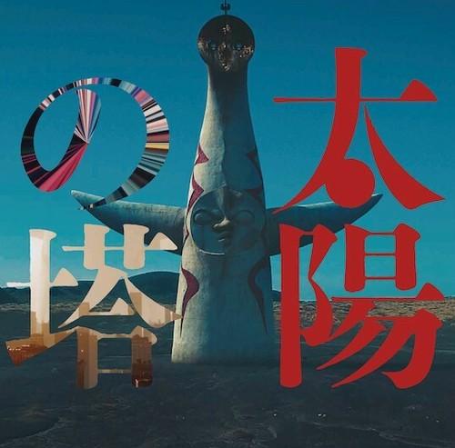 JEMAPUR - 『太陽の塔』 オリジナル・モーション・ピクチャー・サウンドトラック(2LP)