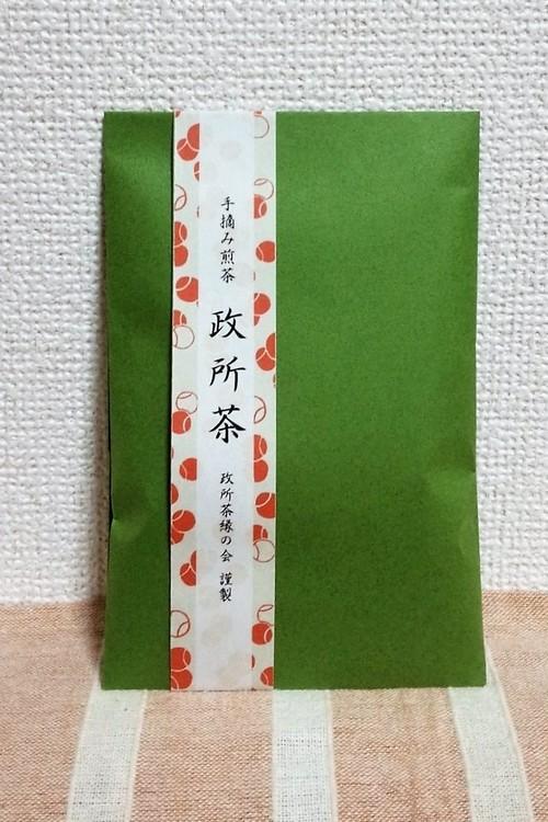 政所茶「手摘み煎茶」(平成29年産)