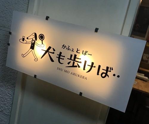 【チャージ1000円】10/8(木)大阪 本町かふぇとばー犬も歩けば『鶴ちゃん村ちゃん ごきげんライブ!』