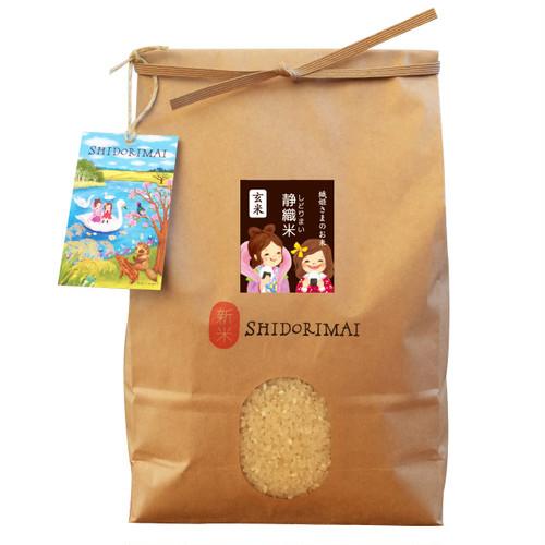 静織米(しどりまい)玄米お試し3kg