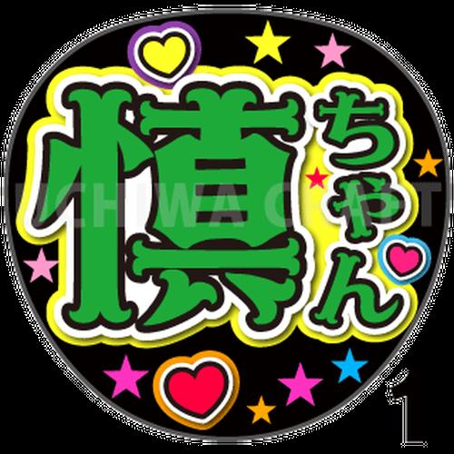 【プリントシール】【SixTONES/森本慎太郎】『慎ちゃん』コンサートやライブに!手作り応援うちわでファンサをもらおう!!!