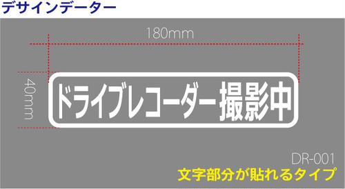 ★ドライブレコーダー撮影中ステッカー★カッティング文字タイプ★DR-001