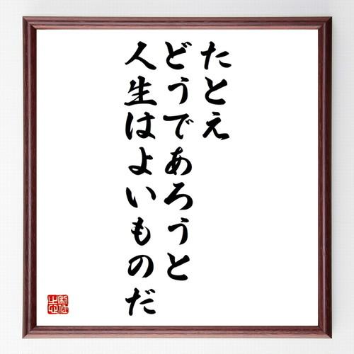 ゲーテの名言色紙『たとえどうであろうと人生はよいものだ』額付き/受注後直筆/Z0256