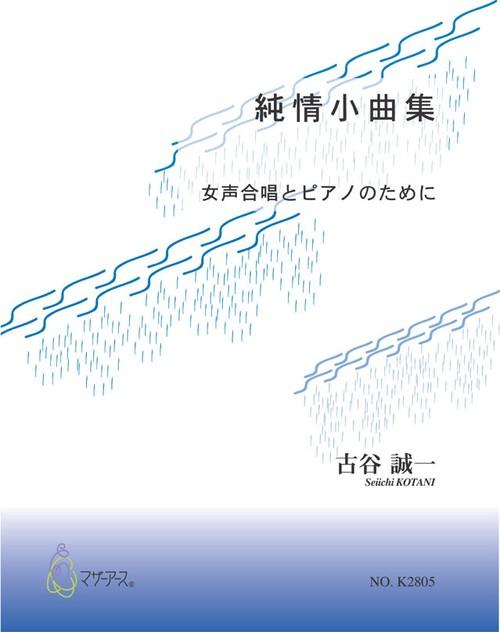 K2805 Junjo small songs(Fe-chor.  Pf./S.KOTANI/Score)