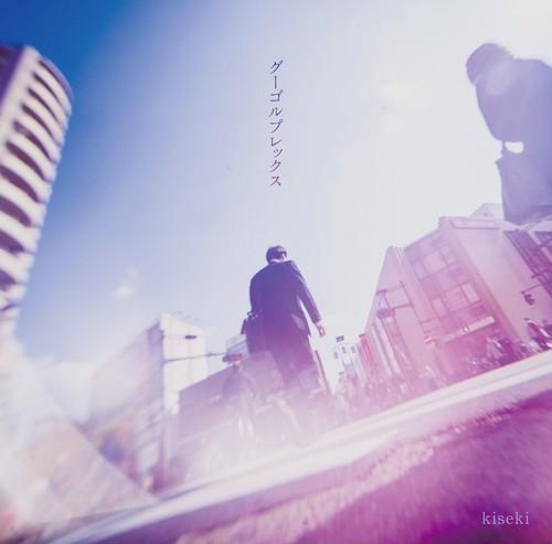 2nd EP「グーゴルプレックス」