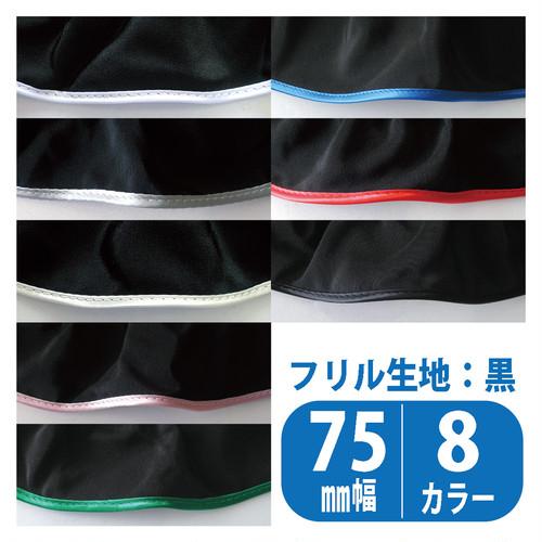 エアリーフリル75mm幅(フリル生地:黒)
