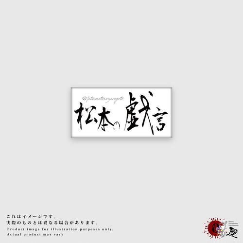 「松本の戯言」ステッカー白塩ビ(PVC)