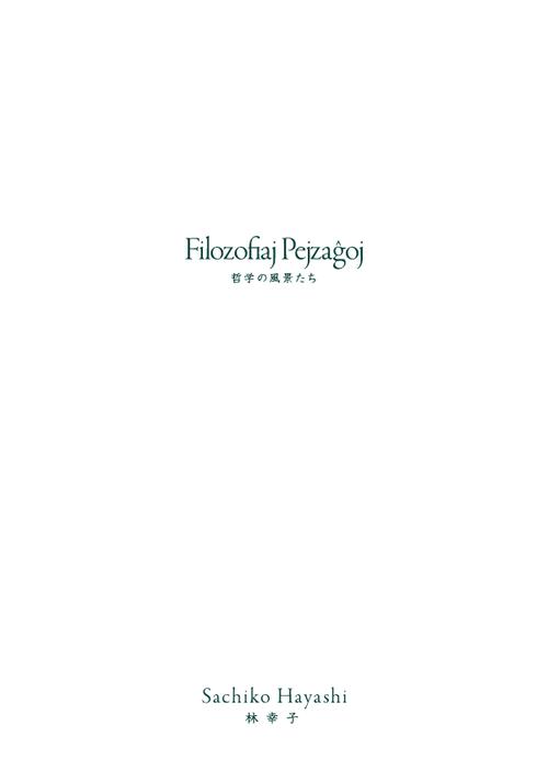 林幸子作品集「哲学の風景たち」