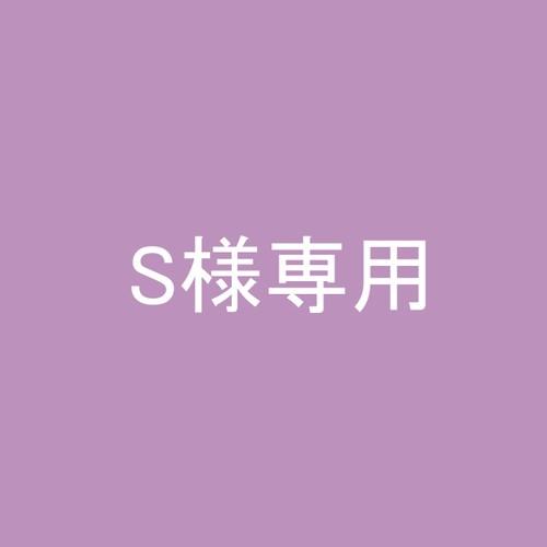 S様専用ページ(ケトル、カップ)