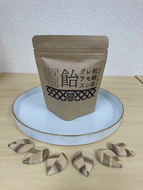 松崎レモングラスアロマオイル入りキャンディー