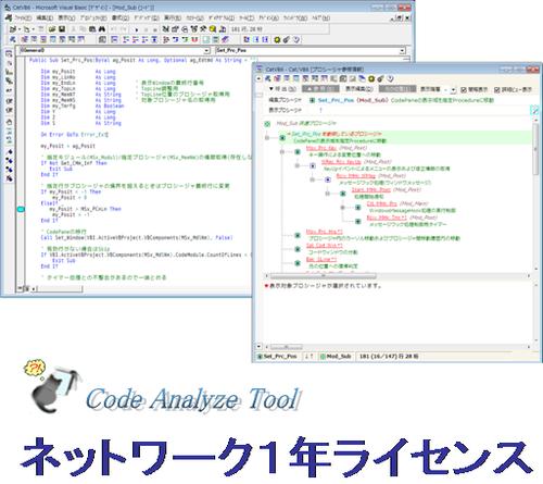 Code Analyze Tool ネットワーク 1年ライセンス