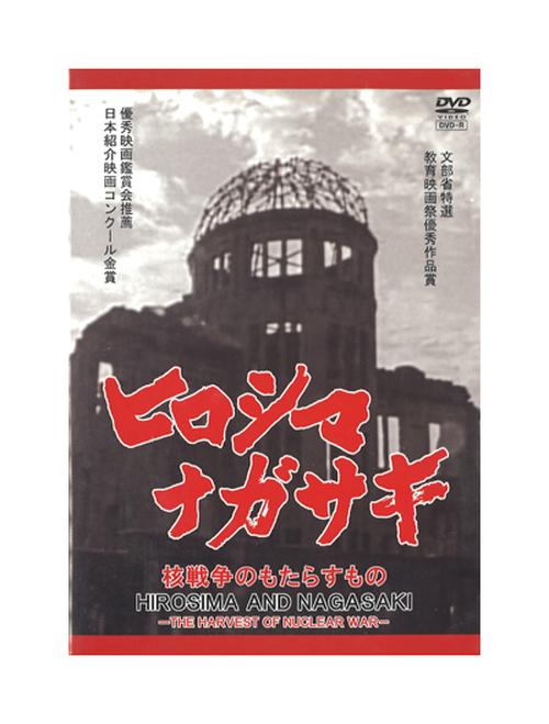 ヒロシマナガサキ ~核戦争のもたらすもの~